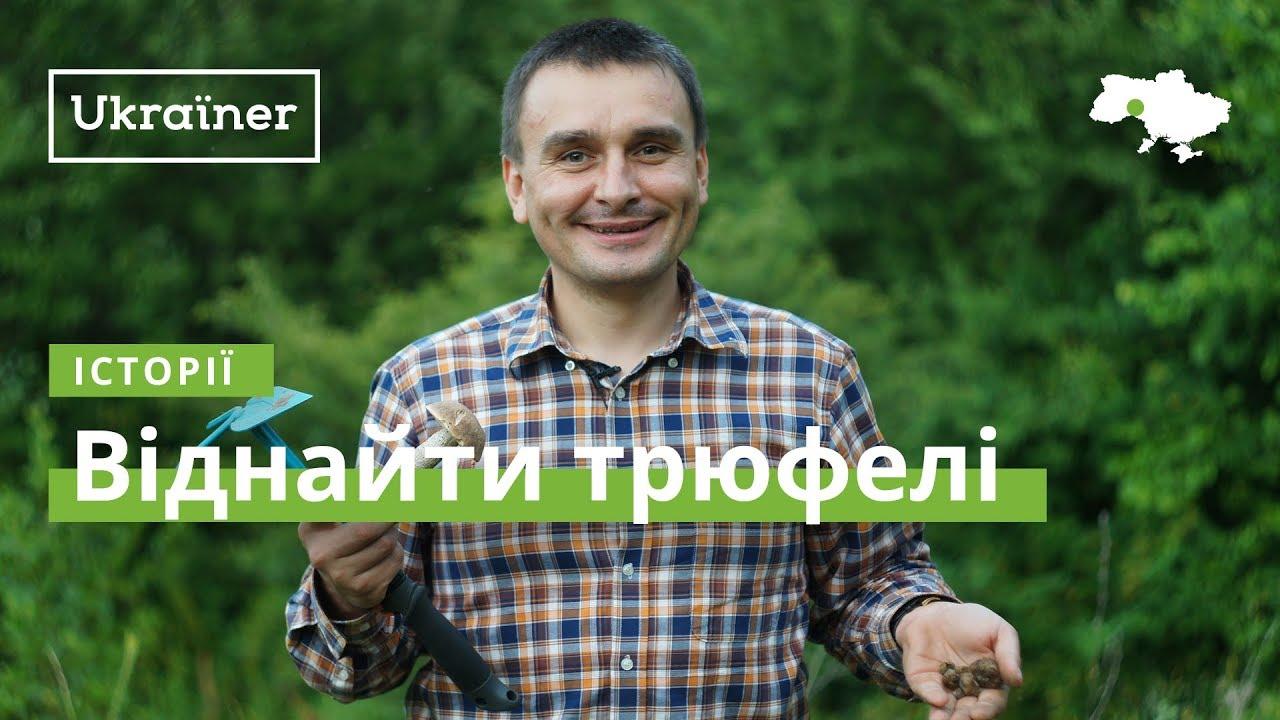 Віднайти трюфелі · Ukraїner