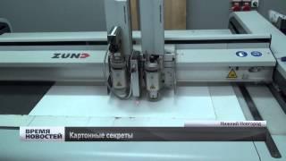 производство картонных упаковок в Нижнем Новгороде(, 2015-03-02T07:40:35.000Z)