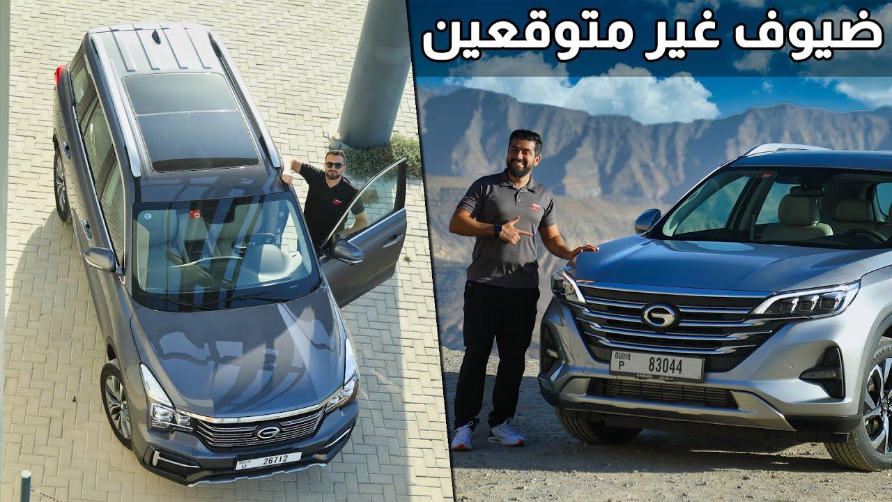 تجربة سيارات GAC MOTOR بين الامارات و السعودية
