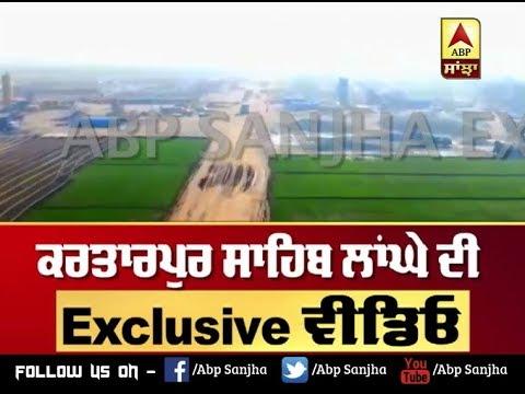 Kartarpur Sahib ਲਾਂਘੇ ਦੀ Exclusive Video