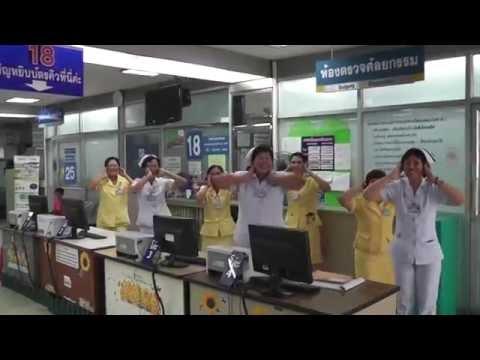 โรงพยาบาลสมุทรสาคร MV รวมพลังคนล่าฝัน