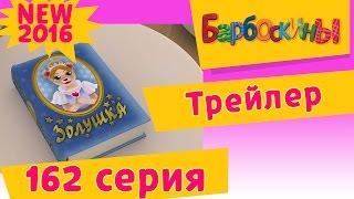 Барбоскины - Стать Золушкой. Трейлер новой 162 серии.