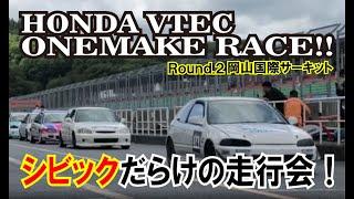 2020.5. 24ホンダVTECワンメイクレースRound 2岡山国際サーキット