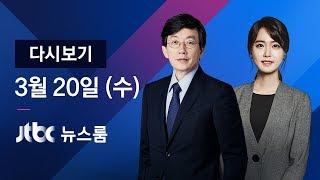 """2019년 3월 20일 (수) 뉴스룸 다시보기 - """"포항지진, 지열발전소가 촉발"""" 결론"""