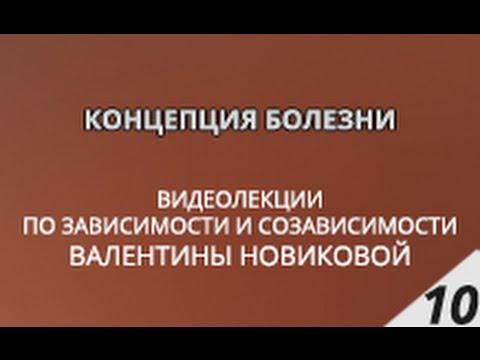 Коцепция болезни - Лекции Валентины Новиковой
