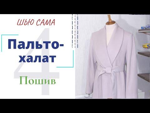 Шью сама ПАЛЬТО-ХАЛАТ с шалевым воротником/Рукава и плечевые накладки