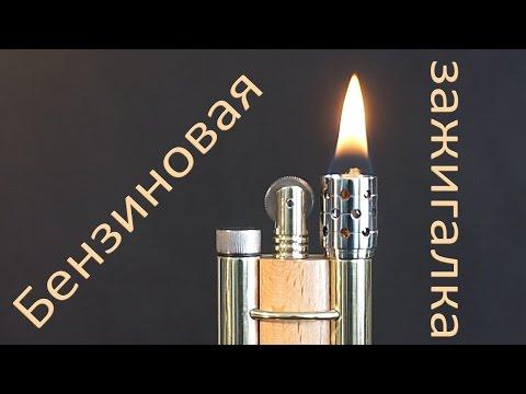 Бензиновая зажигалка своими руками / DIY / how to make a petrol lighter