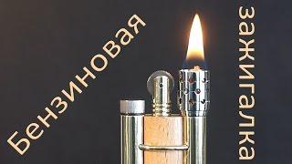 Бензиновая зажигалка своими руками / DIY / how to make petrol lighter