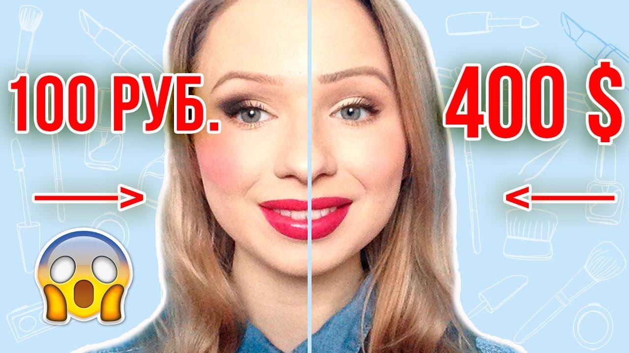 Разница дорогой и дешевой косметики