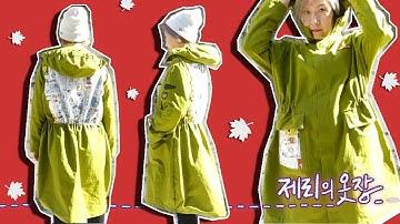 야상점퍼, 지금 꼭 필요한 간절기 아우터 DIY (feat:멘붕타임)  | 제리의옷장 Jerry