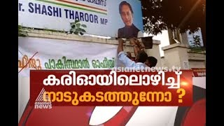 "BJP Activists Attack Shashi Tharoor's Office For ""Hindu Pak"" Remark 