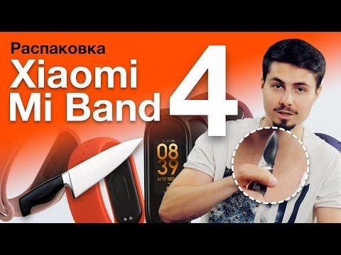 Xiaomi Mi Band 4 - Лучший фитнес браслет? | Распаковка и мнение + ????
