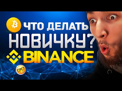 С ЧЕГО НАЧАТЬ НОВИЧКУ НА BINANCE ? | Криптовалюта Bitcoin | Биткоин, Эфириум, Рипл | Binance