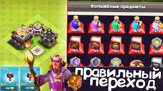 ПЕРЕШЕЛ НА ТХ11 l А ЧТО ДЕЛАТЬ ДАЛЬШЕ!?🤔 CLASH OF CLANS