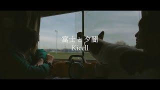 キセル / 富士と夕闇 from 8th ALBUM『The Blue Hour』 発売日: 2017年1...