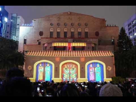 2017 Taipei Lantern Festival Projection Mapping