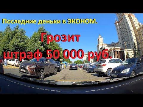 28.05.2018 Часть №1. Работа в такси эконом. Штраф за ТО 50 000 рублей.