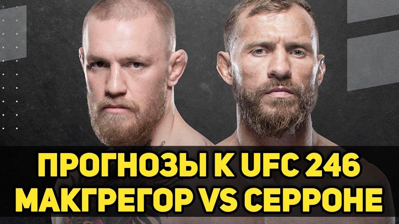 Прогноз на поединки турнира UFC 246