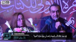 مصر العربية | وليد سيف: علاقة الأدب بالسينما تراجعت في سنوات مبارك