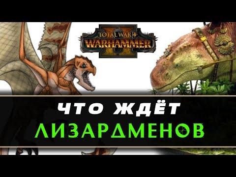Будущие монстры Лизардменов в Total War Warhammer 2
