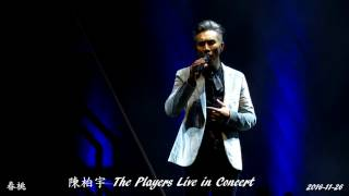 陳柏宇 - Talk03 + 你瞞我瞞 - Jason Chan The Players Live in Concert 2016 @ 2016-11-26