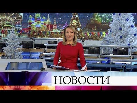 Выпуск новостей в 15:00 от 31.12.2019