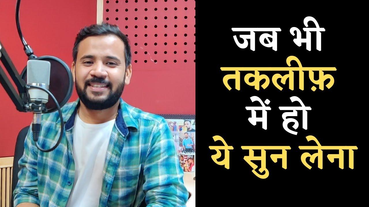 Motivational Video   जब भी तकलीफ़ में हो ये सुन लेना   Rj Kartik   Motivational Status  #Shorts