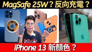 iPhone 13 你喜歡哪種新顏色? MagSafe 加入反向充電?提升到 25W?