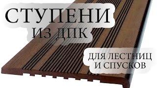 Ступени из ДПК Darvolex(Вам нужно организовать спуск с террасы, крыльца, выполнить многоуровневую дорожку, построить спуск к пирсу?..., 2015-10-19T05:59:28.000Z)