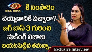 Tamanna Simhadri Reveals Shocking Facts About Bigg Boss 3 Telugu || Varun - Vithika | Ashu - Rohini