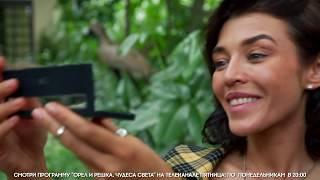 Oriflame и «Орел и решка» в Килиманджаро: THE ONE Everlasting Sync SPF 30
