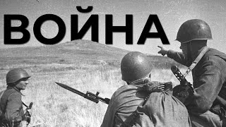 Интересная история / Вторая мировая глазами СОВЕТСКИХ СОЛДАТ. Начало.