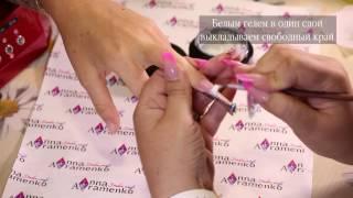 Моделирование арочных ногтей. Белый выкладной френч