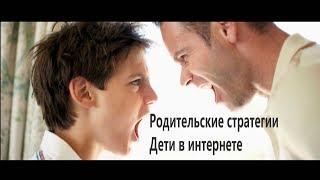 Родительские стратегии  сводный ролик перед тренингом