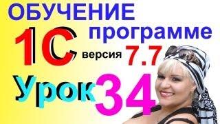 Обучение 1С 7.7 Отчеты
