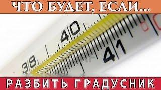видео Сколько ртути содержится в градуснике