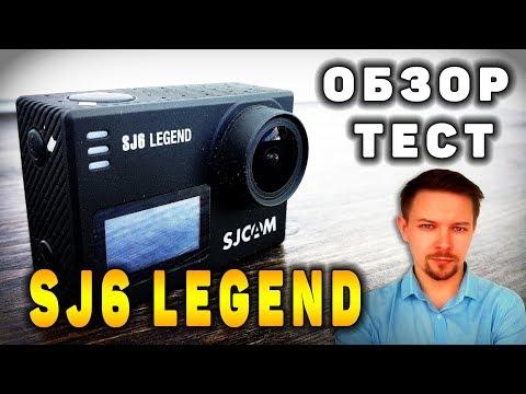 Экшн-камера SJCAM SJ6 Legend / Обзор и тест экшн-камеры