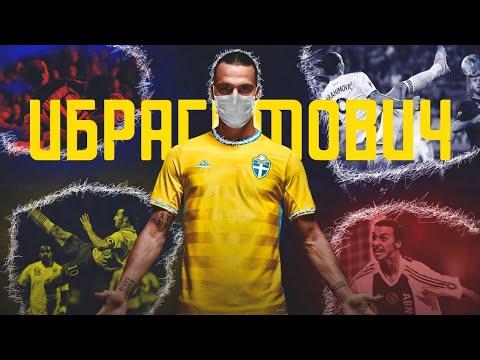 Ибрагимович - главный феномен в истории футбола | ЛЕГЕНДЫ