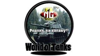 - Просто хороший бой на Patton и Медаль Редлика - * World Of Tanks * NgIII - (Вырезка из Стрима)