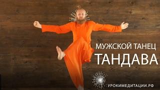 Мужской танец. Тандава