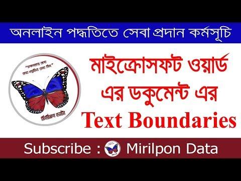 Bangla : Microsoft Word Text Boundaries Part-2