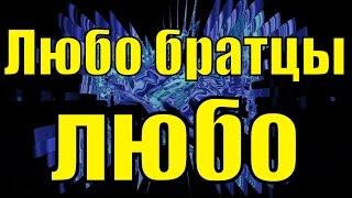 ПЕСНЯ Любо братцы любо Николай Емелин лучшие казачьи песни казаков Зрительные образы клипы