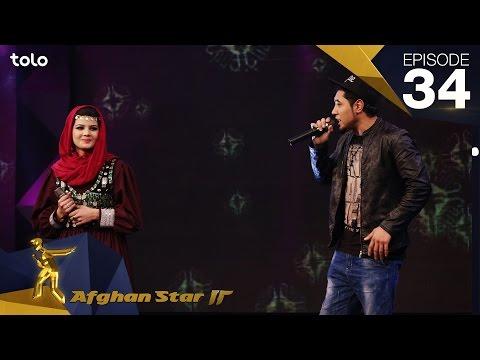 کنسرت ویژه – فصل دوازدهم ستاره افغان – قسمت 34