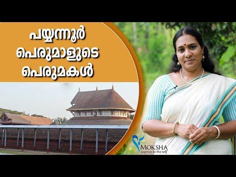 പയ്യന്നൂർ  പെരുമാളുടെ  പെരുമകൾ !! | Payyanur Subramania Temple Kerala | മോക്ഷ യാത്ര
