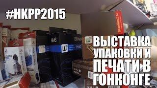 Hong Kong Printing & Packaging Fair - Выставка упаковки и печатной продукции в Гонконге #HKPP2015(, 2015-05-07T16:10:51.000Z)