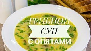 Грибной суп с опятами , очень быстро и вкусно!!!