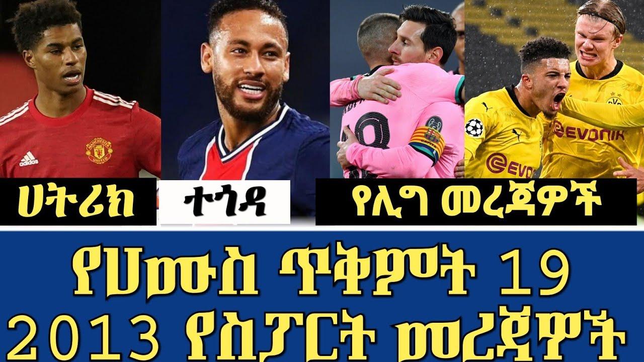 የሀሙስ ስፖርት ዜና ጥቅምት 18|Ethiopian sport news|Asham Sport|