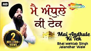 Mai Andhule Ki Tek Full Video HD - Bhai Mehtab Singh Ji Jalandhar Wale