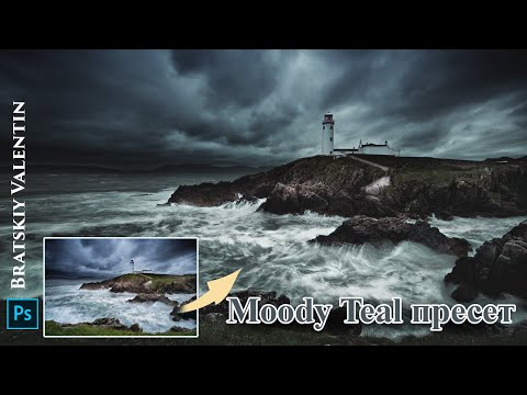 Moody Teal пресет фотошоп и лайтрум
