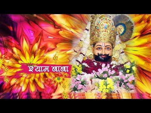 Shyam Baba Ko Shringar Man Bhave    Superhit Khatu Shyam Bhajan 2015    Jaya Kisori Ji
